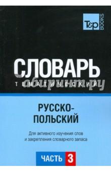 Русско-польский тематический словарь. Часть 3