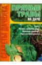 Демин Игорь Олегович Пряные травы на даче фартук arloni пряные травы