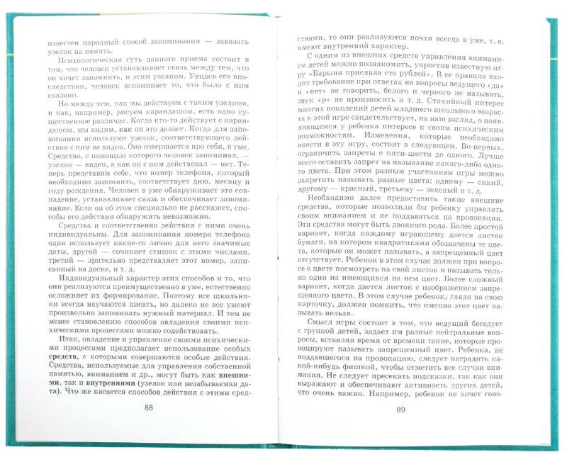 Иллюстрация 1 из 5 для Дошкольник. Психология и педагогика возраста - Якобсон, Соловьева | Лабиринт - книги. Источник: Лабиринт