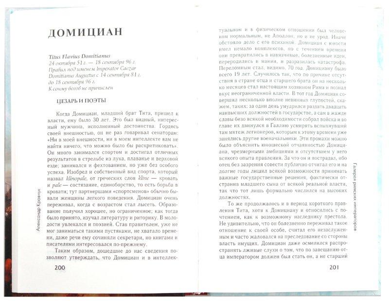 Иллюстрация 1 из 38 для Галерея римских императоров. Принципат - Александр Кравчук | Лабиринт - книги. Источник: Лабиринт