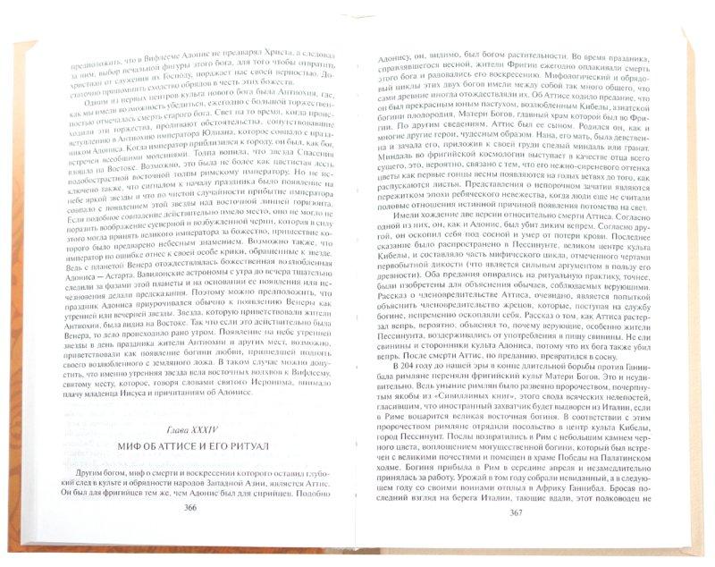 Иллюстрация 1 из 13 для Золотая ветвь - Джеймс Фрэзер | Лабиринт - книги. Источник: Лабиринт