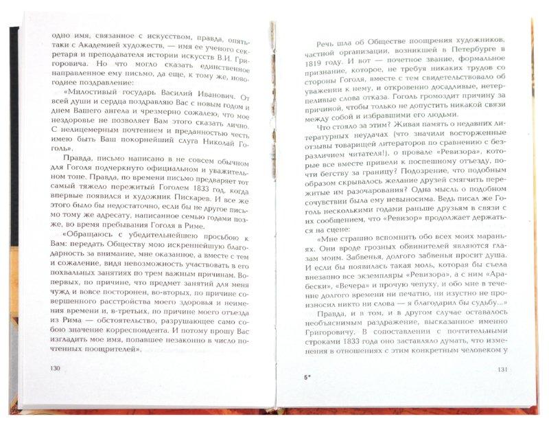 Иллюстрация 1 из 7 для Достоевский и его женщины, или Музы отложенного самоубийства - Нина Молева   Лабиринт - книги. Источник: Лабиринт