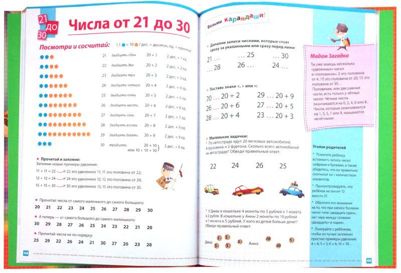 Иллюстрация 1 из 18 для Большая книга математических упражнений для дошкольников - Анник Габийе | Лабиринт - книги. Источник: Лабиринт