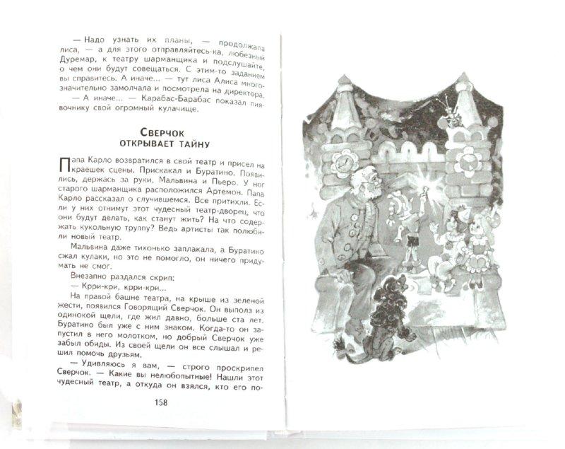 Иллюстрация 1 из 26 для Приключения Буратино - Толстой, Владимирский, Рунге, Кумма, Данько | Лабиринт - книги. Источник: Лабиринт