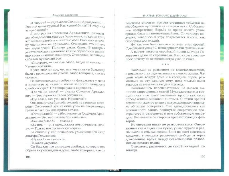 Иллюстрация 1 из 8 для Рахиль. Роман с клеймами - Андрей Геласимов | Лабиринт - книги. Источник: Лабиринт