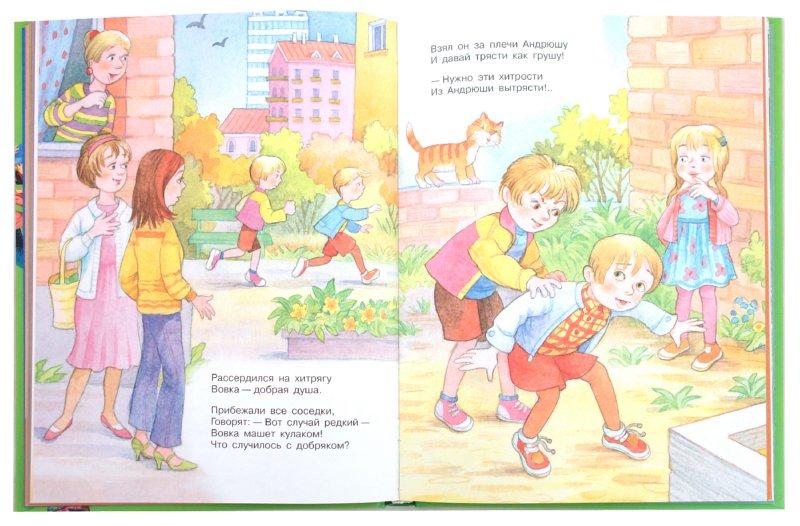 Иллюстрация 1 из 29 для 100 любимых сказок, стихов и песенок для мальчиков - Барто, Григорьев, Берестов | Лабиринт - книги. Источник: Лабиринт
