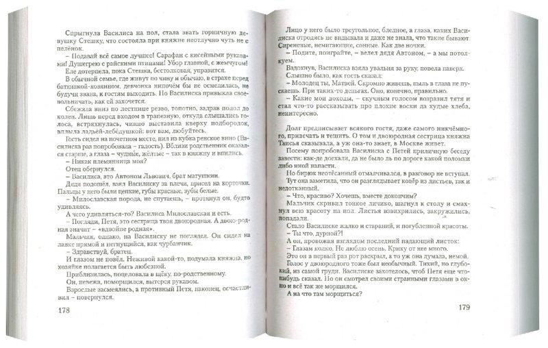 Иллюстрация 1 из 7 для Девятный спас - Анатолий Брусникин | Лабиринт - книги. Источник: Лабиринт