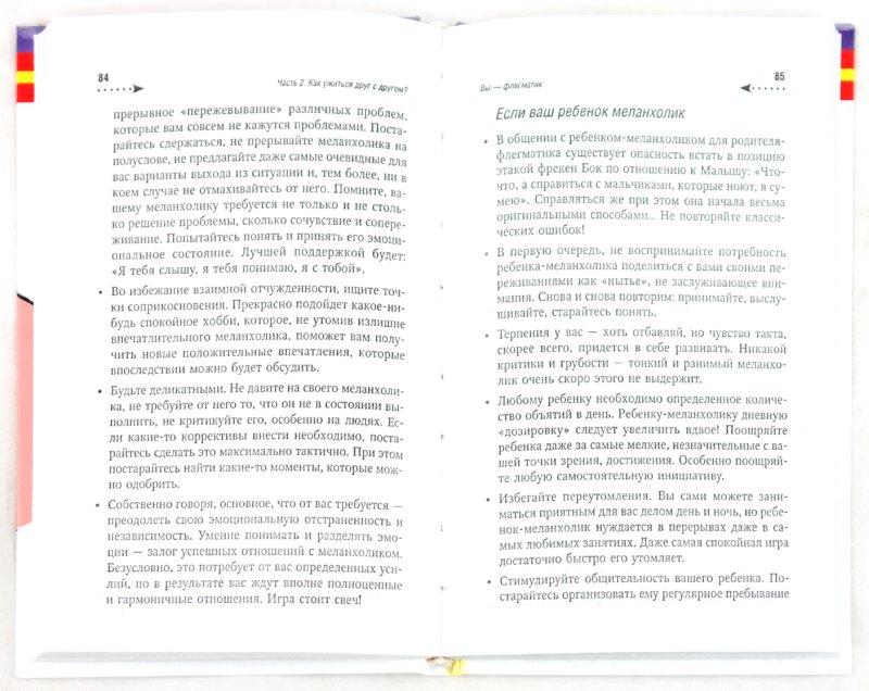 Иллюстрация 1 из 7 для Как флегматику понять холерика, или Секреты семейной совместимости - Ольга Богданова | Лабиринт - книги. Источник: Лабиринт