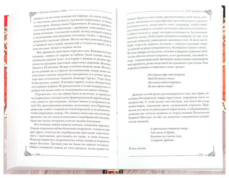 Иллюстрация 1 из 10 для Русская классика о любви   Лабиринт - книги. Источник: Лабиринт