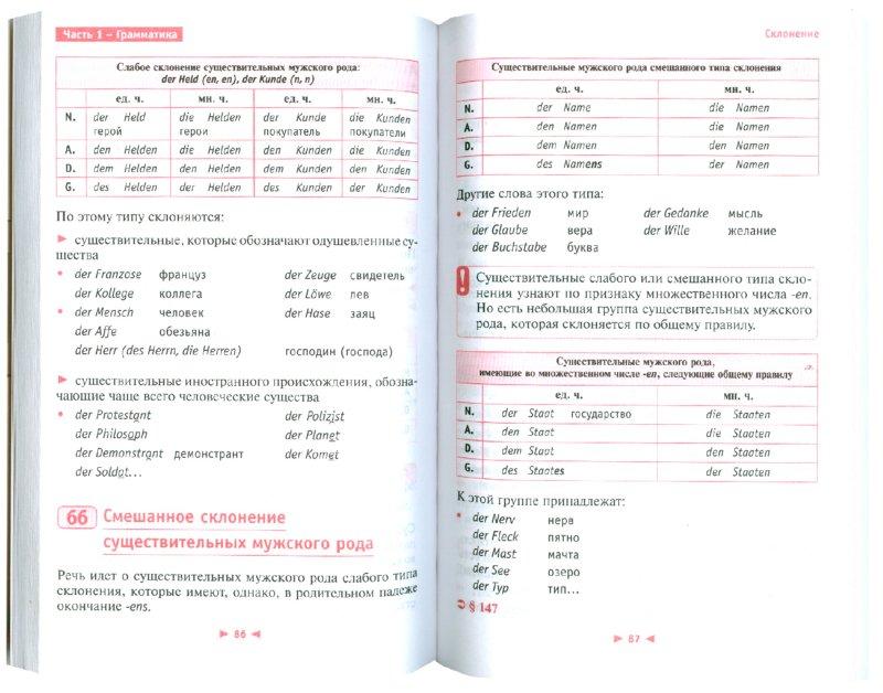 Иллюстрация 1 из 6 для Немецкий язык. Грамматика - Эрик Грумбах | Лабиринт - книги. Источник: Лабиринт