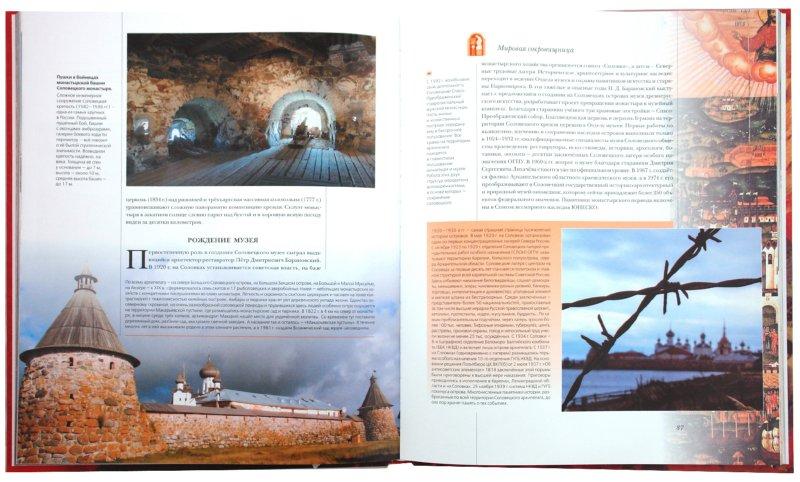 Иллюстрация 1 из 52 для Музеи России | Лабиринт - книги. Источник: Лабиринт