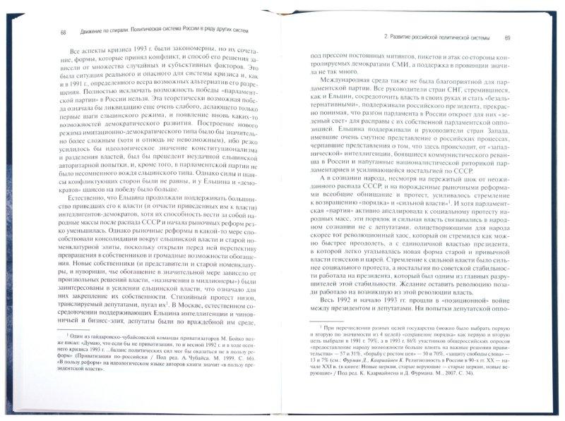 Иллюстрация 1 из 11 для Движение по спирали. Политическая система России в ряду других систем - Дмитрий Фурман   Лабиринт - книги. Источник: Лабиринт