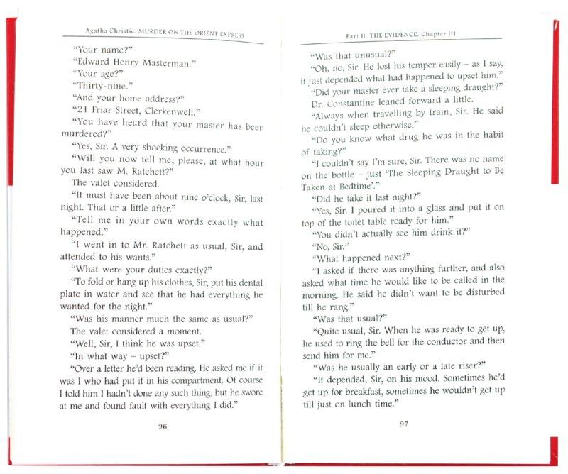 Иллюстрация 1 из 15 для Убийство в Восточном экспрессе - Агата Кристи | Лабиринт - книги. Источник: Лабиринт