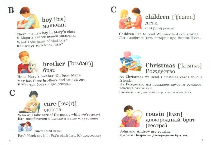 Иллюстрация 1 из 2 для Мой первый английский словарик. Семья - Юрий Минаев   Лабиринт - книги. Источник: Лабиринт