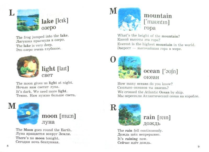 Иллюстрация 1 из 6 для Мой первый английский словарик. Окружающий мир - Юрий Минаев | Лабиринт - книги. Источник: Лабиринт