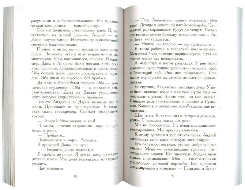 Иллюстрация 1 из 4 для Чемодан: Рассказы - Сергей Довлатов | Лабиринт - книги. Источник: Лабиринт