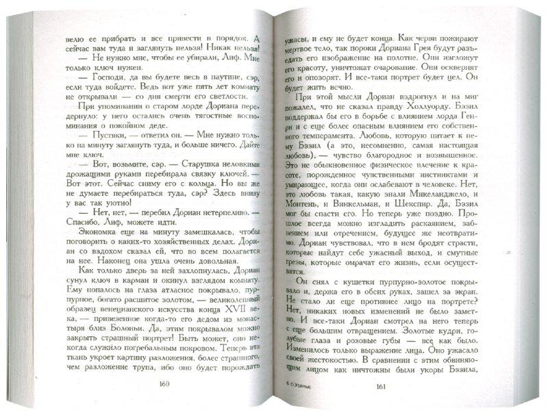 Иллюстрация 1 из 17 для Портрет Дориана Грея - Оскар Уайльд | Лабиринт - книги. Источник: Лабиринт