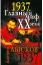 цена на Лысков Дмитрий Юрьевич 1937. Главный миф XX века