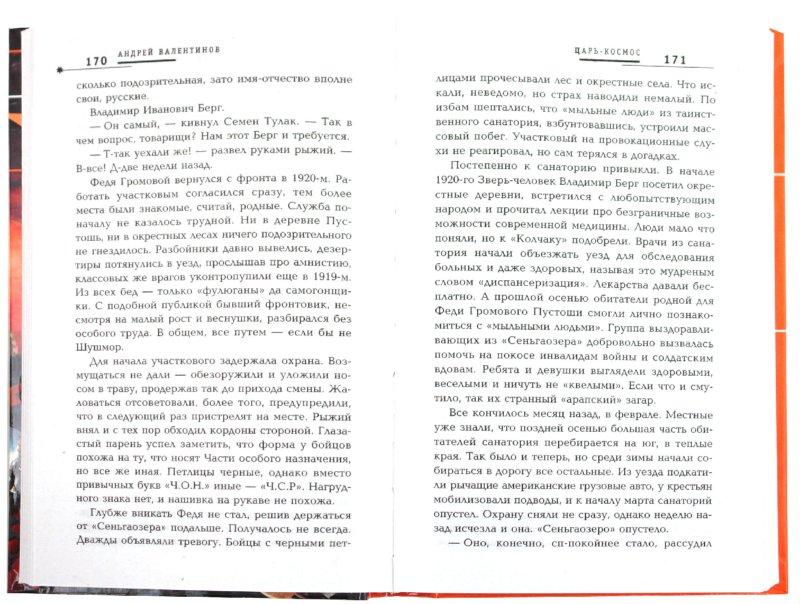 Иллюстрация 1 из 5 для Царь-Космос - Андрей Валентинов   Лабиринт - книги. Источник: Лабиринт