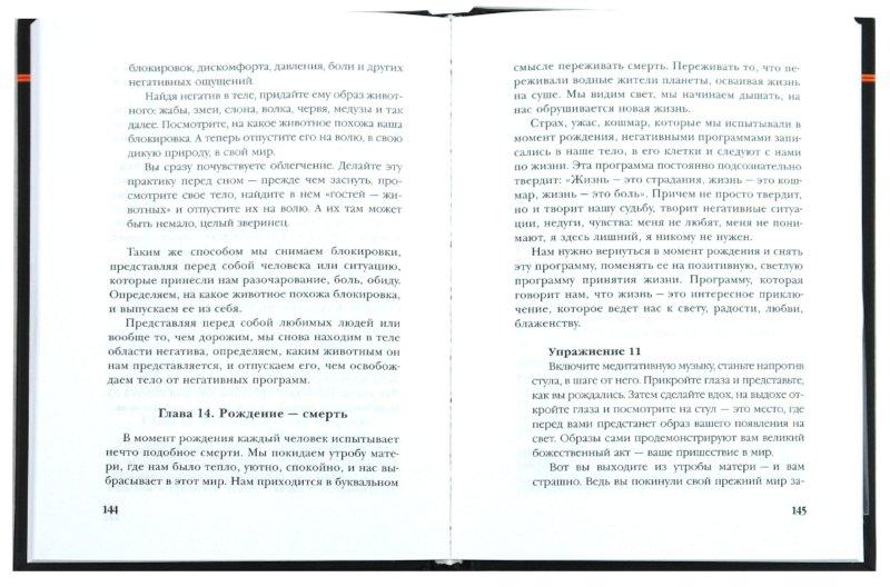 Иллюстрация 1 из 2 для 2013: активизация ДНК. Через Апокалипсис к бессмертию (+ CD) - Владимир Лермонтов | Лабиринт - книги. Источник: Лабиринт