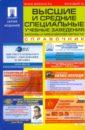 Высшие и средние специальные учебные заведения. Справочник