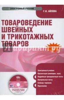 Товароведение швейных и трикотажных товаров (CDpc) чехол it baggage для планшета lenovo yoga tablet 2 8 искуственная кожа красный itlny282 3