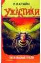Стайн Роберт Лоуренс Уж-ж-жасные пчелы компьютер