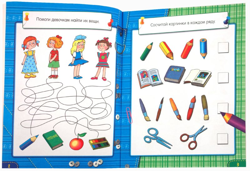 Иллюстрация 1 из 8 для Подарок будущей первокласснице   Лабиринт - книги. Источник: Лабиринт