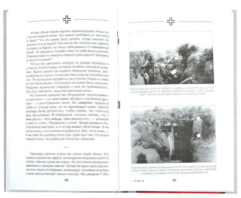 Иллюстрация 1 из 35 для В аду Сталинграда. Кровавый кошмар Вермахта - Вигант Вюстер | Лабиринт - книги. Источник: Лабиринт