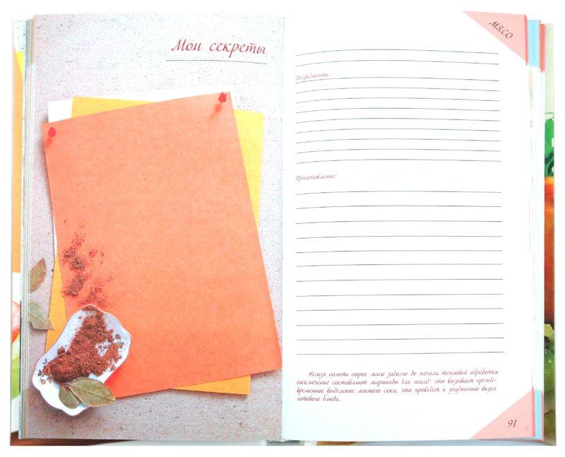 Иллюстрация 1 из 16 для Книга для записей рецептов   Лабиринт - книги. Источник: Лабиринт