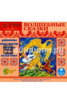 Купить Волшебные сказки. Детям от 4 до 8 лет (CDmp3), Ардис, Зарубежная литература для детей