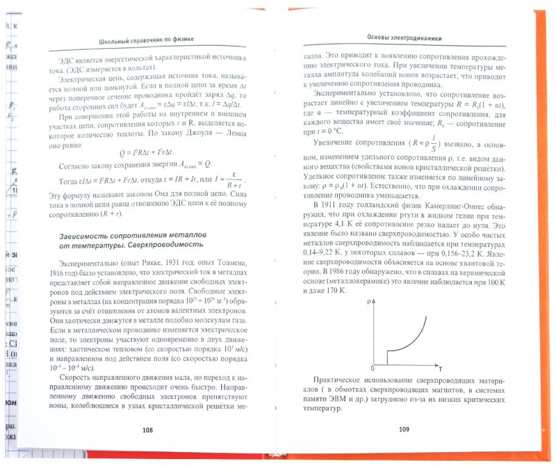 Иллюстрация 1 из 10 для Школьный справочник по физике - Гришина, Веклюк | Лабиринт - книги. Источник: Лабиринт