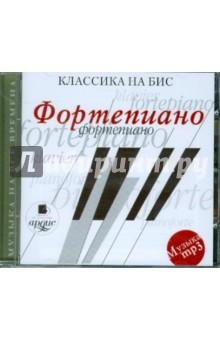 Классика на бис. Фортепиано (CDmp3) видеодиски матрица д шедевры отечественной мультипликации сб м ф часть 3 10dvd