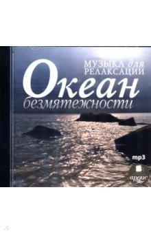 Музыка для релаксации. Океан безмятежности (CDmp3) коровин в океан бога