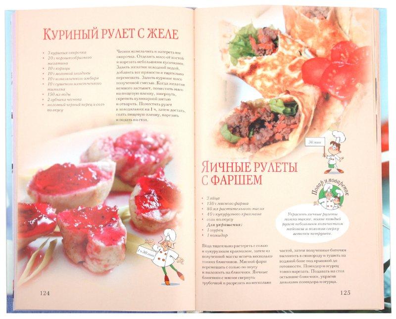 Иллюстрация 1 из 43 для Все самое вкусное для праздника: жюльены, рулеты, паштеты | Лабиринт - книги. Источник: Лабиринт
