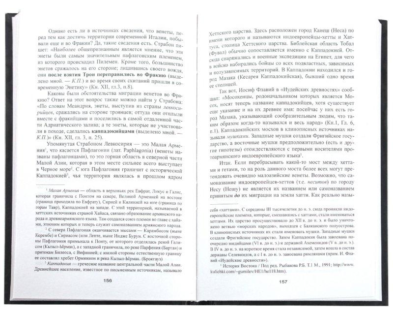 Иллюстрация 1 из 14 для Праотец Мосох - Константин Пензев | Лабиринт - книги. Источник: Лабиринт