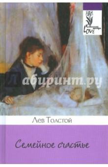 Обложка книги Семейное счастье, Толстой Лев Николаевич