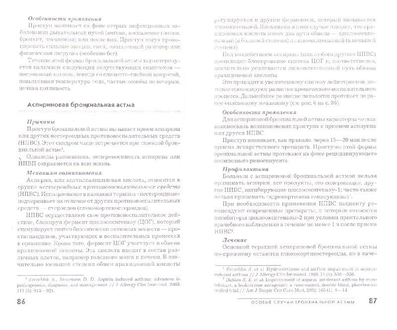 Иллюстрация 1 из 14 для Бронхиальная астма - Павел Фадеев | Лабиринт - книги. Источник: Лабиринт