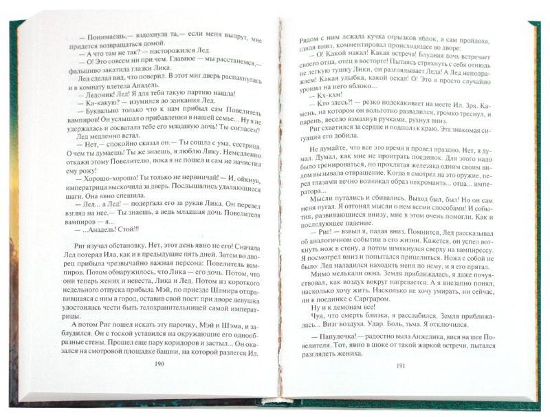Иллюстрация 1 из 3 для Хроники Мианора - Екатерина Николаичева   Лабиринт - книги. Источник: Лабиринт