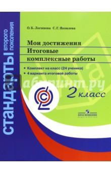 Решебник к Комплексным Заданиям к Текстам 3 Класс Абросимова Мурашкина