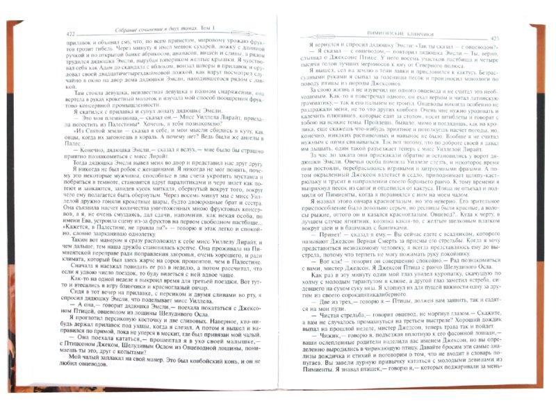 Иллюстрация 1 из 17 для Собрание сочинений в 2-х томах - Генри О.   Лабиринт - книги. Источник: Лабиринт