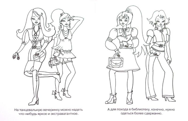 Иллюстрация 1 из 4 для Самые модные | Лабиринт - книги. Источник: Лабиринт