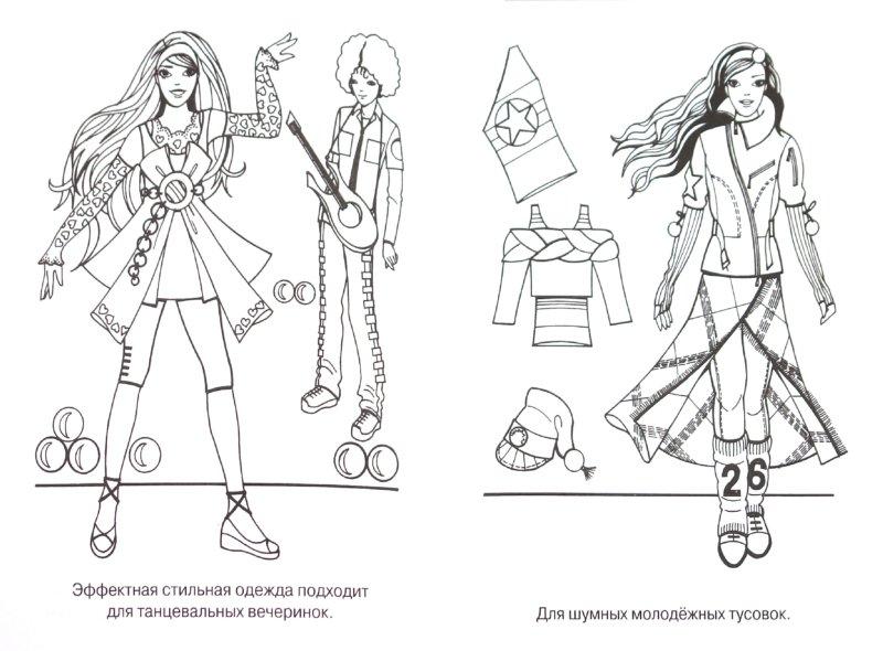 Иллюстрация 1 из 9 для Современные девчонки. Самые эффектные | Лабиринт - книги. Источник: Лабиринт
