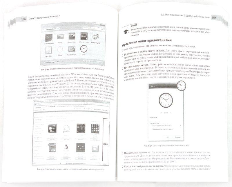 Иллюстрация 1 из 20 для Windows 7 на 100% - Юрий Зозуля | Лабиринт - книги. Источник: Лабиринт