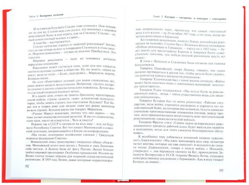 Иллюстрация 1 из 6 для Бей первым! Главная загадка Второй Мировой - Александр Никонов | Лабиринт - книги. Источник: Лабиринт