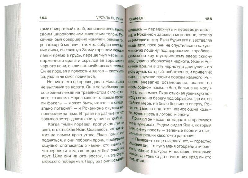 Иллюстрация 1 из 4 для Роканнон - Гуин Ле   Лабиринт - книги. Источник: Лабиринт