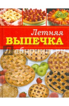 Летняя выпечка выпечка с фруктами