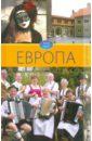 Обложка Европа. Том 1