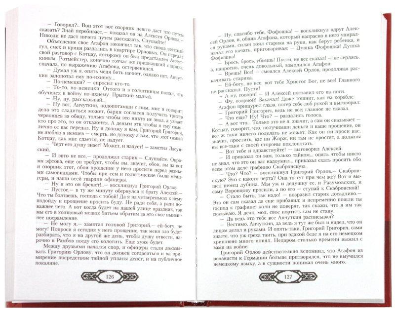 Иллюстрация 1 из 7 для Петербургское действо. Том 1 - Салиас де Турнемир Евгений Андреевич | Лабиринт - книги. Источник: Лабиринт
