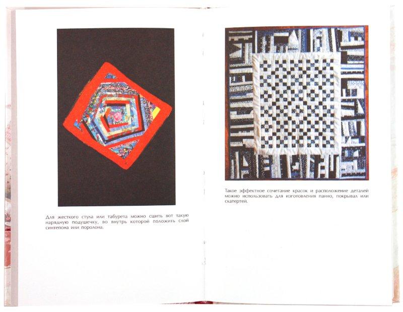Иллюстрация 1 из 29 для Лоскутное шитье | Лабиринт - книги. Источник: Лабиринт